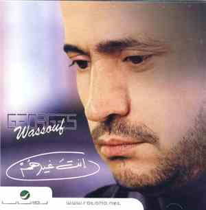 Georges Wassouf -  انت غيرهم
